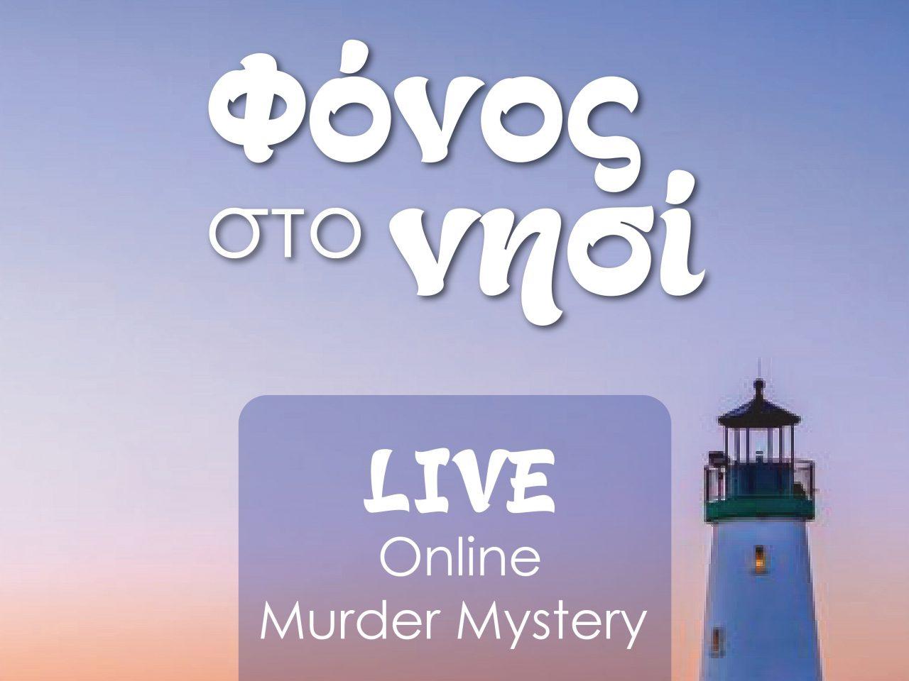 Φόνος στο Νησί