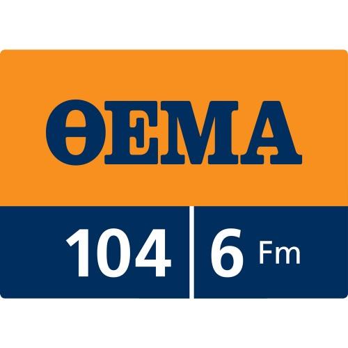 Συνέντευξη Γ. Σαρακατσάνη & Φιλιώς Λαζανά στο ΘΕΜΑ Radio 104.6